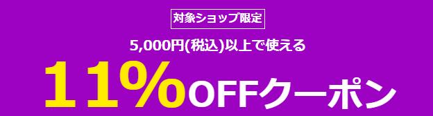 新生活特集2021 5,000円(税込)以上のお買い物に使える11%OFFクーポン