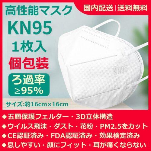 高性能マスク KN95マスク 濾過率95%以上 N95同等 個包装 1枚入 国内配送 送料無料 3D立体構造 5層保護フェルター 顔にフィット 通気性抜群 コロナ予防