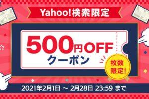 Yahoo!検索限定 500円OFF クーポンキャンペーン