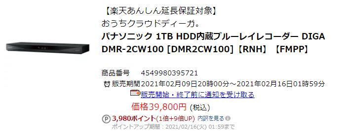 パナソニック 1TB HDD内蔵ブルーレイレコーダー DIGA DMR-2CW100 [DMR2CW100]【RNH】【FMPP】