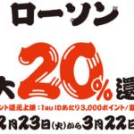 ローソン(ローソン・スリーエフ、ローソン・ポプラ含む)、ナチュラルローソン、ローソンストア100でのau PAYのご利用で、200円(税込)毎に40ポイント(20%)を還元
