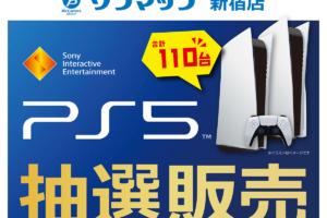 新宿店 PS5抽選販売