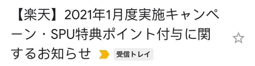 【楽天】2021年1月度実施キャンペーン・SPU特典ポイント付与に関するお知らせ