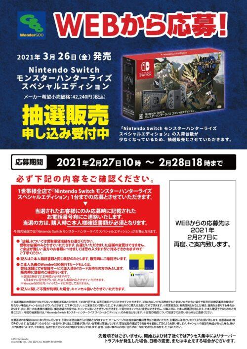 WonderGOO公式 Nintendo Switch モンスターハンターライズ スペシャルエディション 販売抽選受付始まります!
