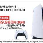 「PlayStation 5」抽選販売受付窓口|ヤマダデンキ