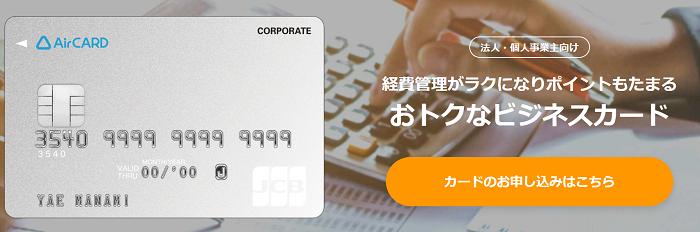 Airカード(エアカード)|経費管理がラクになりポイントもたまるおトクなビジネスカード