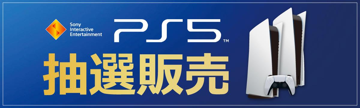 アキ☆ソフ!での PlayStation 5 の販売方法についてのご案内