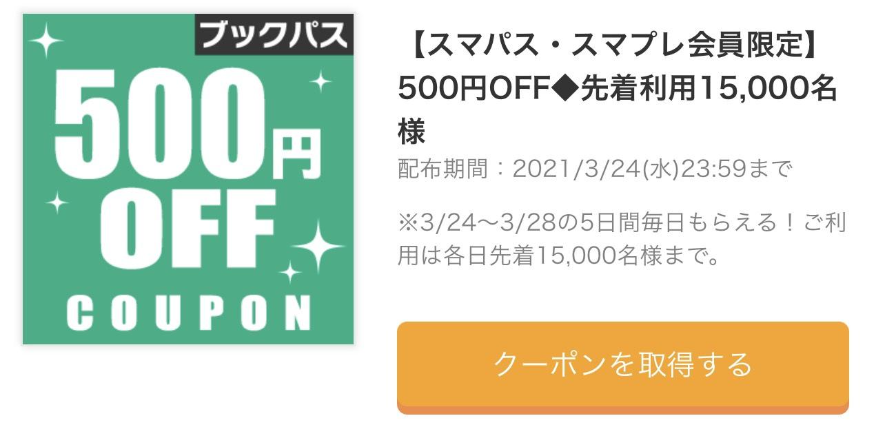 【スマパス・スマプレ会員限定】500円OFF◆先着利用15,000名様