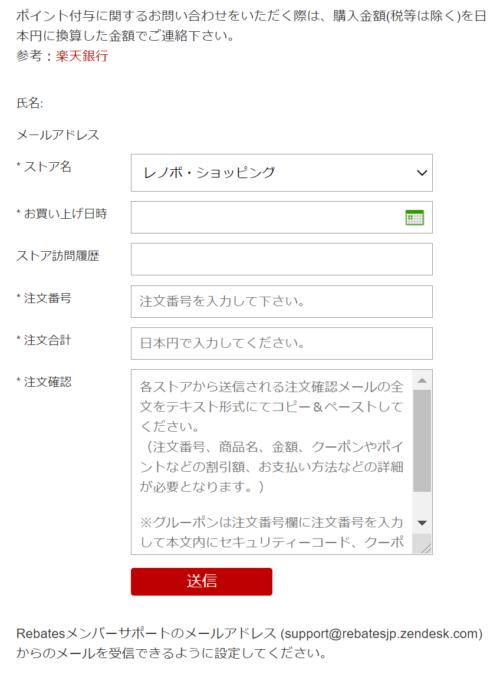 楽天リーベイツ。商品発送より1ヶ月を経過してもお客様のマイアカウント、獲得予定ポイントページやポイントバック履歴にポイントが表示されていない、正しく付与されていない場合には、下記フォームに必要事項を記入の上、送信ボタンを押してください。