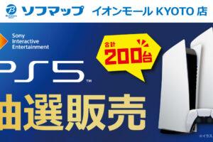 ソフマップ イオンモールKYOTO店 PS5抽選販売