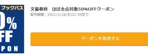 文藝春秋 ほぼ全点対象50%OFFクーポン