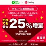 超PayPay祭 ポイント交換開始記念 だれでも最大25%増量キャンペーン
