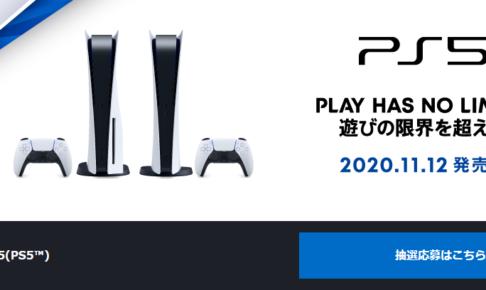 >PlayStation5 予約受付について|セブンネットショッピング|オムニ7