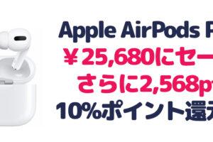 Amazon airpods pro