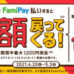 FamiPayが使えるお店でFamiPay払いすると、決済金額の半額相当をFamiPayボーナスで進呈