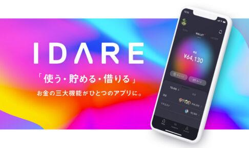 モバイルフィンテックアプリ「IDARE(イデア)」