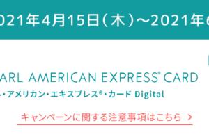 3%還元&年会費無料!前年に1円以上のカードご利用で翌年度も年会費が無料。