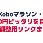 楽天Koboマラソン・SPU 1,000円ピッタリを目指す 価格調整用リンクまとめ