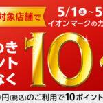 <GW5日間限定>イオンの対象店舗でときめきポイント10倍キャンペーン