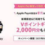 Apple Pay設定してGO!キャンペーン セディナカード