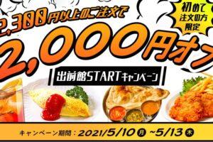 出前館 2000円OFF