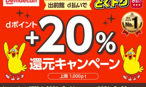 dポイント+20%還元キャンペーン|d払い - dポイントがたまる!かんたん、便利なスマホ決済