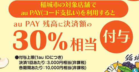 稲城市 30%還元キャンペーン