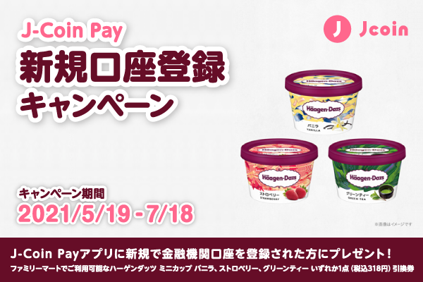 J-coin Pay新規口座登録キャンペーン