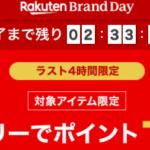 Rakuten Brand Day(楽天ブランドデー)