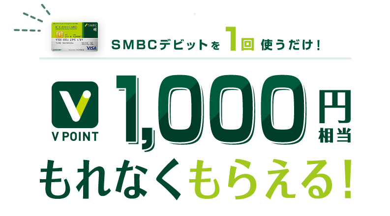 【SMBCデビット】Amazonでお買い物キャンペーン: 三井住友銀行