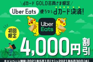 Uber Eats使うならdカードGOLD