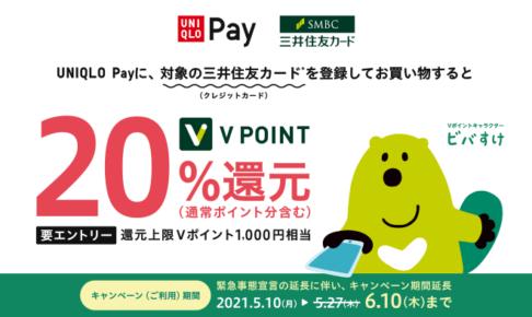 UNIQLO Payに対象の三井住友カードを登録してお買い物するとVポイント20%還元キャンペーン