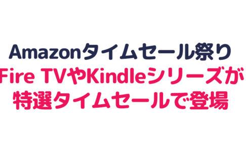 Amazonタイムセール祭