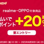 realme・OPPO dポイント還元 商品一覧 20%還元