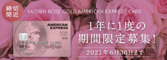 セゾンローズゴールド・アメリカン・エキスプレス®・カード