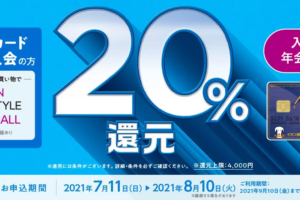 イオンカード20%還元キャンペーン