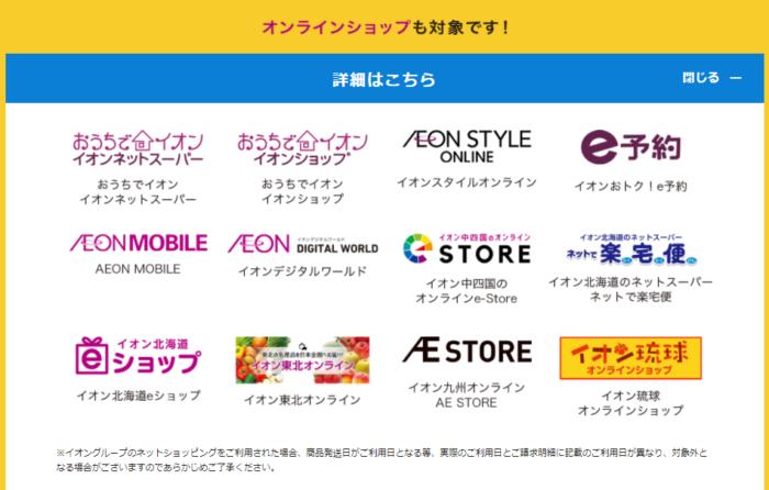 イオングループ各社が運営するネットショップ(