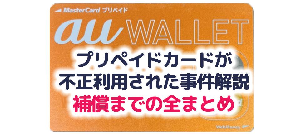 au PAY プリペイドカードが不正利用された話と補償までの交渉全まとめ