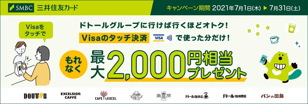 ドトールグループに行けば行くほどオトク! Visaのタッチ決済で使った分だけ!最大2,000円相当プレゼント
