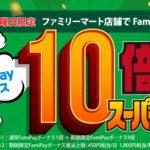 スーパーサンデーキャンペーン | FamiPay