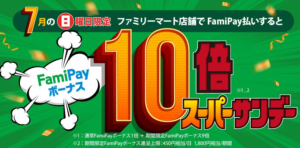 スーパーサンデーキャンペーン   FamiPay
