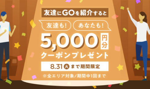 友達もあなたも!5,000円分クーポンプレゼント
