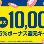 J-coin Pay 5%