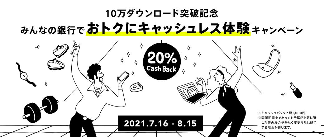みんなの銀行アプリ10万ダウンロード突破記念!みんなの銀行でおトクにキャッシュレス体験キャンペーン