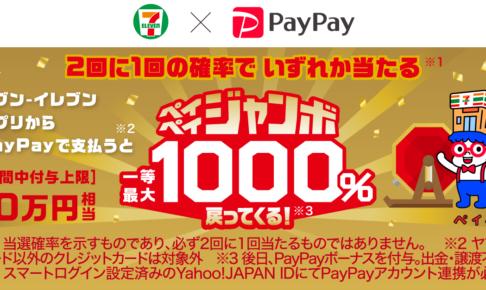セブン-イレブンアプリキャンペーン第6弾 セブン-イレブンアプリで当たる!ペイペイジャンボ - PayPay