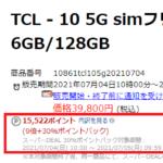 TCL - 10 5G simフリースマートフォン 6GB/128GB