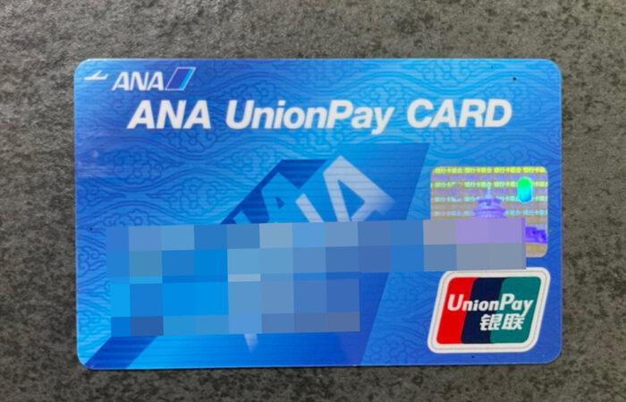 Union Pay 銀聯カード