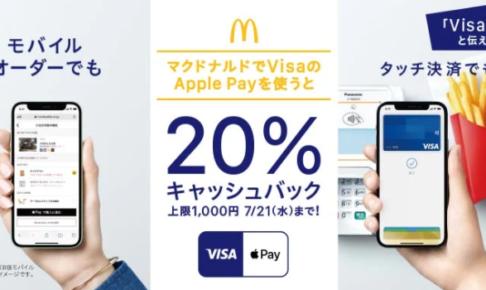 マクドナルドでVisaのApple Payを 使うと20%キャッシュバック!*