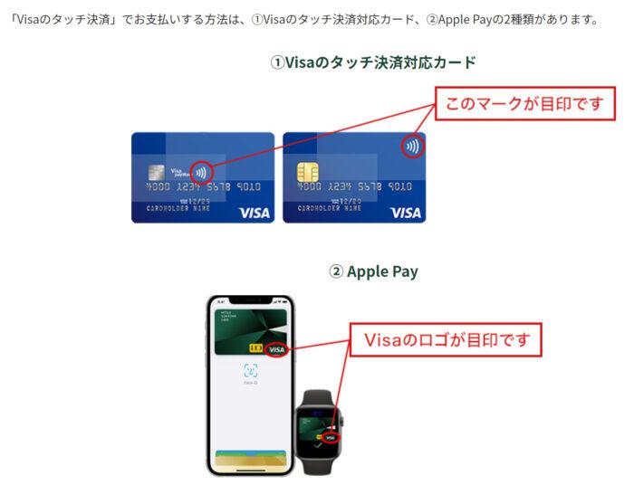 「Visaのタッチ決済」でお支払いする方法は、①Visaのタッチ決済対応カード、②Apple Payの2種類があります。