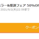 ブックパス50%OFFクーポン